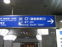 Midousujideguti_21